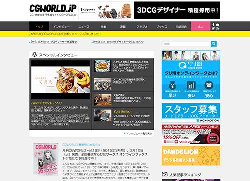 CGWORLD.jpが全面リニューアル! - インタビューを中心としたコンテンツ展開やメルマガ配信!スマホでも読みやすくなったぞ!