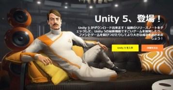 Unity 5 やらないか?