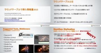 GDC ラウンドテーブルで得た情報量 2015 - Demystifying VFX Technical Artist Art Director Leadership at GDC 2015