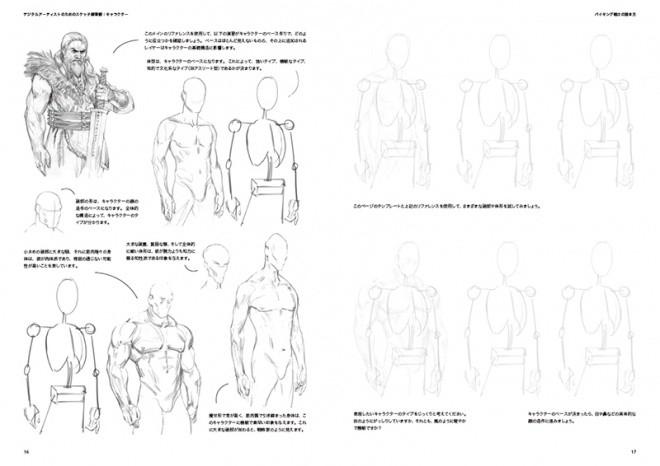 Sketch Workshop Characters04