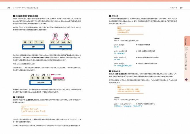Takkun_MayaPy_09
