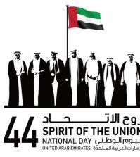 كل ما تود معرفته حول إجازة اليوم الوطني الاماراتي الـ 44