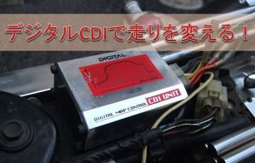 モンキー用デジタルCDI