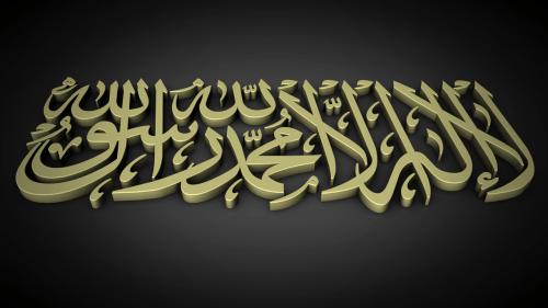 Arsh 3d Wallpaper 3d La Ilaha Illa Allah Calligraphy