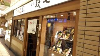 上方段七(梅三小路店)の味噌ラーメンは旨いのでおすすめ!