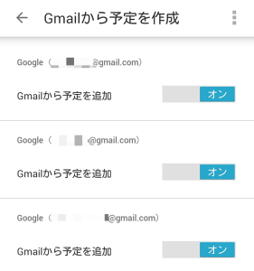 googlecalender-gmail4