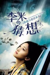 Nonton Film The Equation of Love and Death (2008) Subtitle Indonesia Layarkaca21 INDOXXI PusatFilm21 Bioskopkeren 21 Online