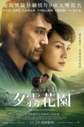 Nonton Film The Garden of Evening Mists (2019) Subtitle Indonesia Layarkaca21 INDOXXI PusatFilm21 Bioskopkeren 21 Online