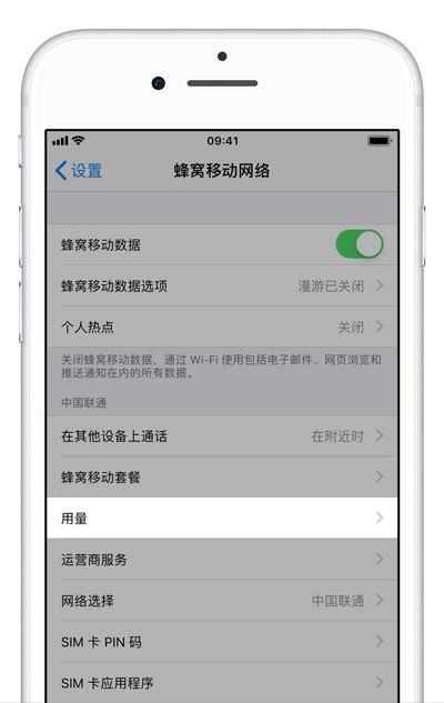 如何在iPhone XS查看數據流量?蘋果手機怎麼查看套餐剩餘流量?   尋夢新聞