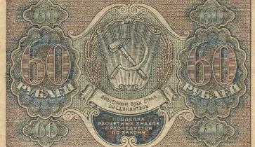 1919-60-2