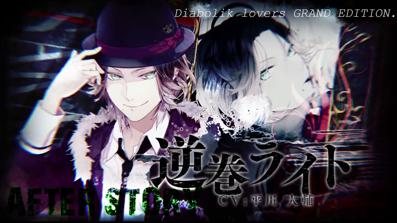 Fui A La Cocina Translation Pinkcase Diabolik Lovers Grand Edition Haunted Dark