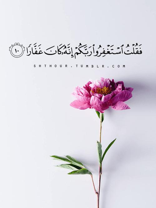 Sabr Quotes Wallpaper استغفر الله العظيم Tumblr