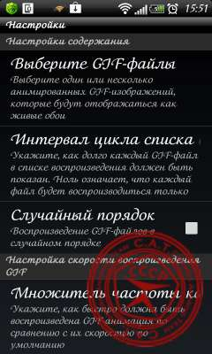 AnimGIF Live Wallpaper 2 Pro версия: 1.1.0