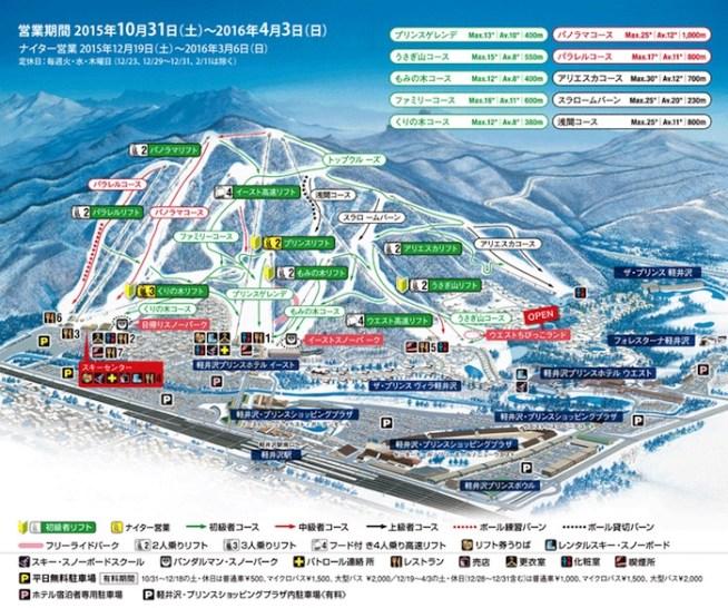 http://www.princehotels.co.jp/ski/karuizawa/