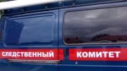 В Краснодарском крае в одной из заброшенных квартир обнаружено тело 9-летнего мальчика