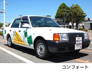 shisetsu_COMFORT