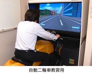 shisetsu_simulator2