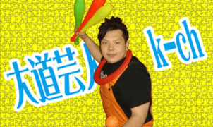 大道芸人k-ch。 (けーちゃん)