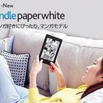 漫画用Kindleはダメだ!?Amazonなんかズレてない!?