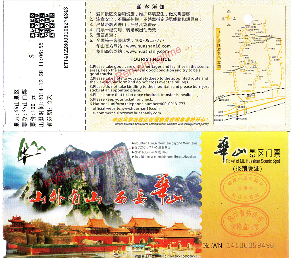bximg094-HuaShan-Ticket
