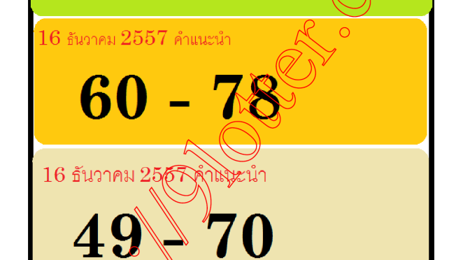 16 12 2014 thailand lotto sure number tip archives 9lotter