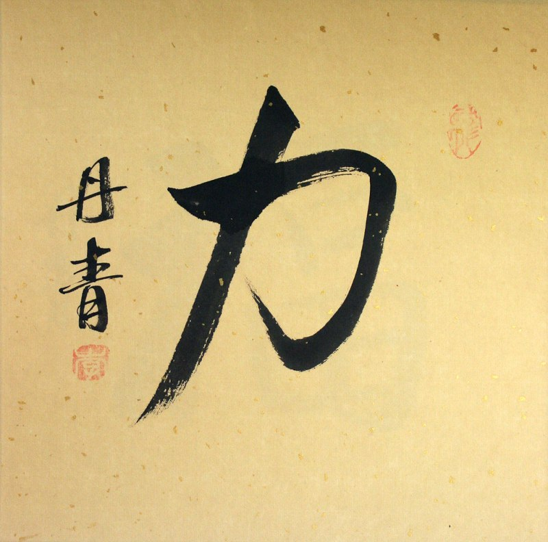 Comfy Power Button Symbol This Painting Strength Power Chinese