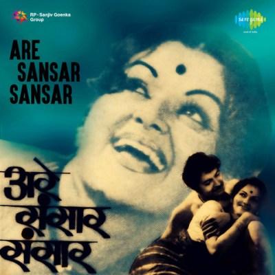 Are Sansar Sansar Mar Songs Download: Are Sansar Sansar Mar MP3 Marathi Songs Online Free on ...