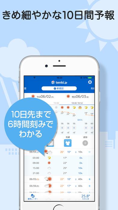 tenki.jp 天気・地震・台風やレーダーで雨雲もわかる無料の天気予報 Screenshot