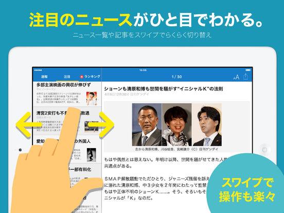 ニュース :文字が大きく見やすい 新聞・雑誌が無料のニュースアプリ Screenshot