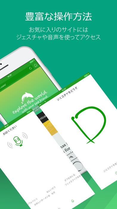 ドルフィン ブラウザ - 無料のアドブロック & 高速ウェブ検索 Screenshot