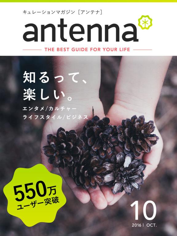antenna[アンテナ]- キュレーションマガジン Screenshot