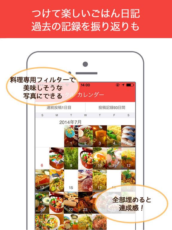 料理をカメラで写真加工&グルメ検索SNS ミイル Screenshot