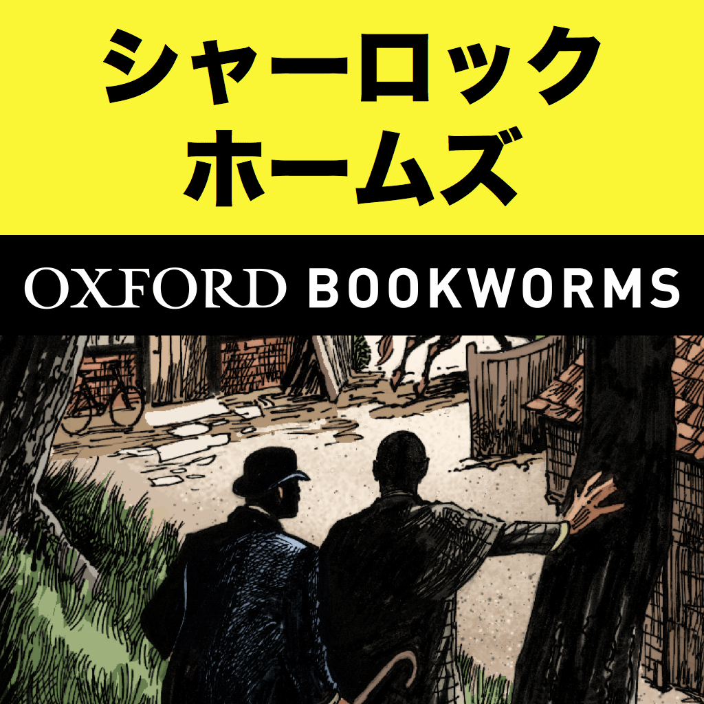 Oxford Bookworms Library 洋書多読アプリセール中