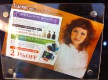 Luexeのブログ-IMG_9843.jpg