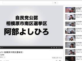 かながわ自民党チャンネル