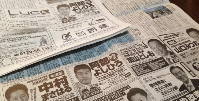 新聞広告 2015