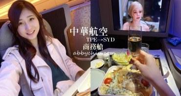 中華航空 | CI51 A350-900 TPE→SYD 桃園國際機場飛往澳洲雪梨機場 商務艙搭乘體驗