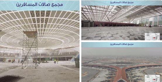 مجمع صالات المسافرين في مطار الملك عبد العزيز