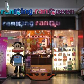 Quirky, Cool and Unusual Shopping in Tokyo, Japan - Ranking Ran Queen by Tokyu Department Stores