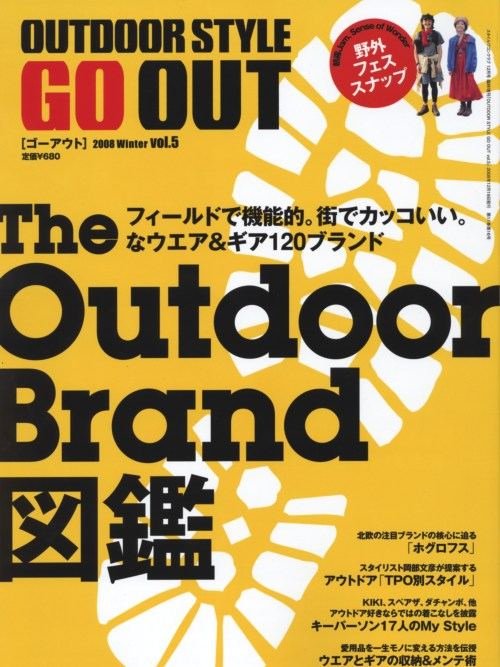 go_out1