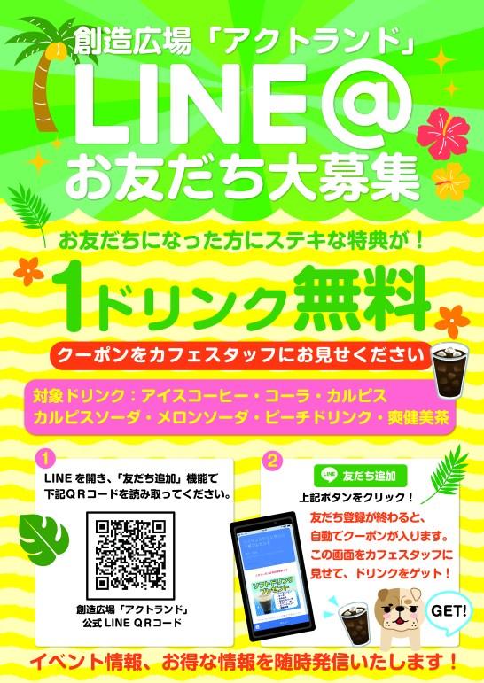 LINE1ドリンク無料キャンペーン