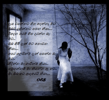 Sinhala Sad Love Poems