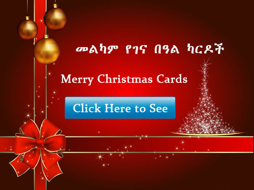 Free Christmas Greeting Cards in Amharic and English AddisCards