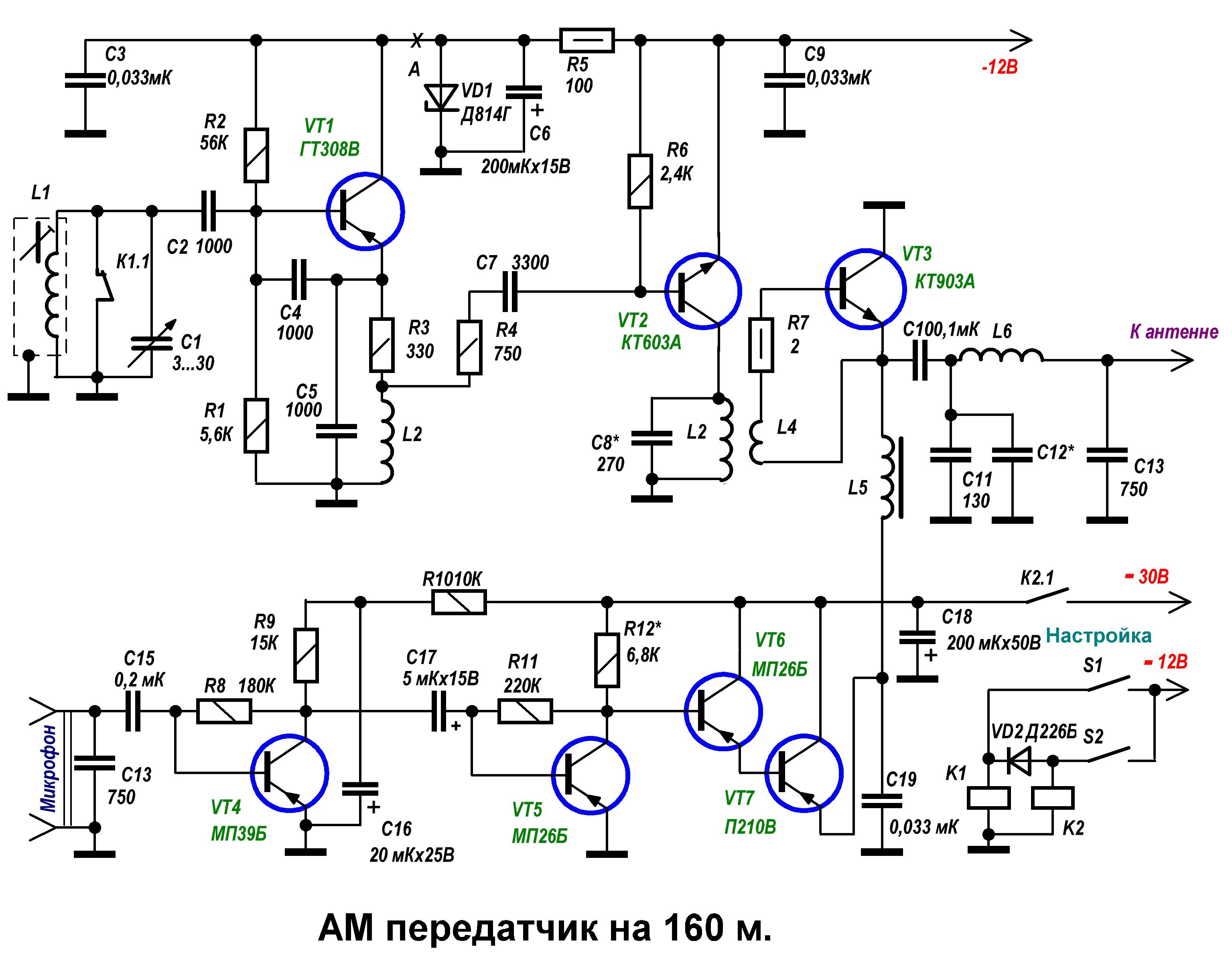 Схема трансивера на 160 метров