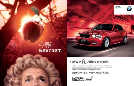 BMW 1 Series (China) - Advert 2