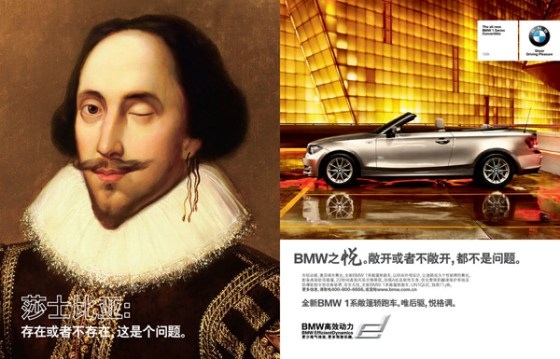 BMW 1 Series (China) - Advert 3