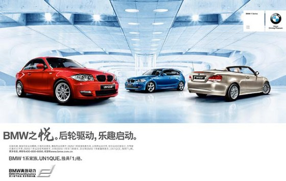 BMW 1 Series (China) - Advert 4