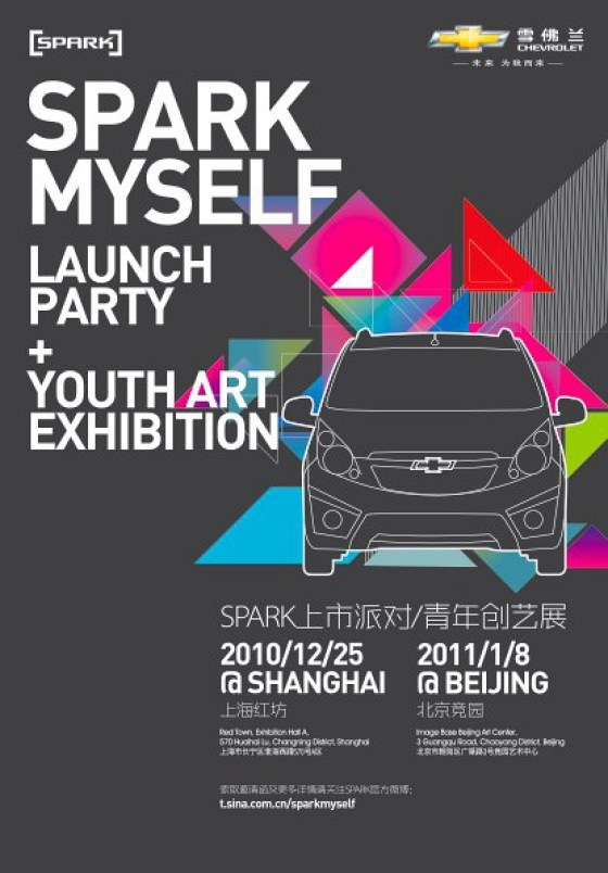 Chevrolet China - SPARK MYSELF Launch Party (Poster)