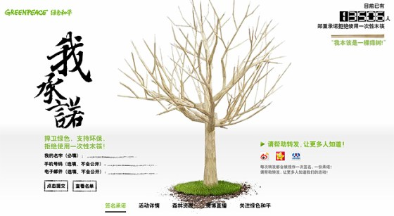 Greenpeace China - Chopstick Forest Website