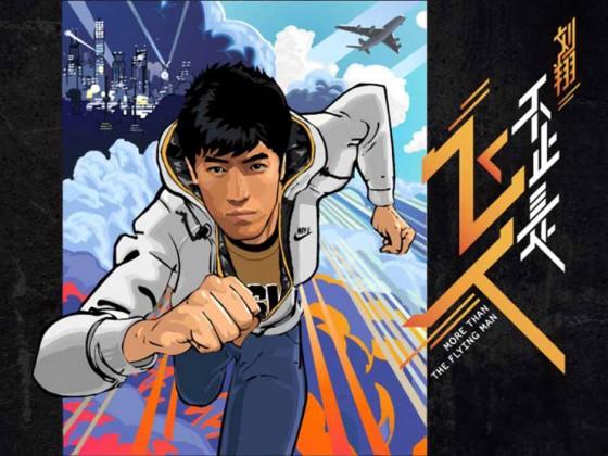 Nike-China-Liu-Xiang-More-Than-A-Flying-Man
